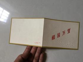 祖国万岁贺年片【蔡鹤洲作】封面印花版 人民美术出版社