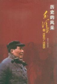 历史的风采:毛泽东在1947-1965