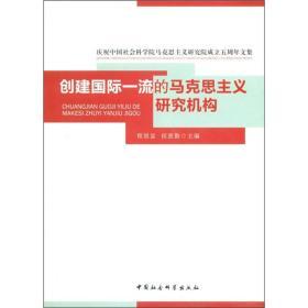 庆祝中国社会科学院马克思主义研究院成立五周年文集:创建国际一