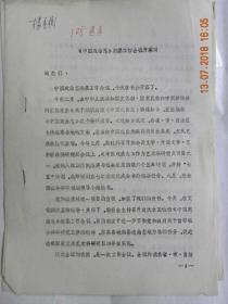 《中国戏曲志》编篡工作会议开幕词