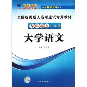 全国各类成人高考应试专用教材:大学语文(专科起点升本科)(2012版)
