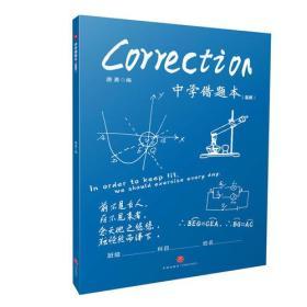 中学错题本(蓝版)( 提升中学生学习效率!B5大开本!环保油墨、优质纸张,保护学生健康)