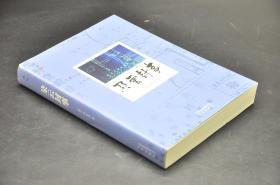 【好书不漏】李在中先生签名钤印《朵云封事》(裸脊索线)  包邮(不含新疆、西藏)