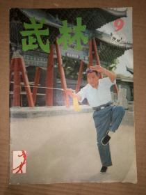 武林 1982年第9期