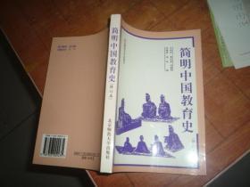 简明中国教育史(修订本)