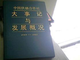 中国供销合作社大事记与发展概况(1949-1985
