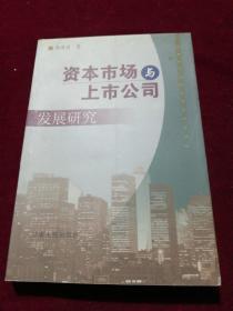 资本市场与上市公司发展研究