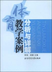 【正版】体育教学案例分析与详解 李海,裘鹏主编