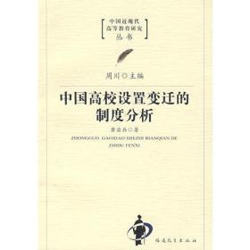 中国高校设置变迁的制度分析