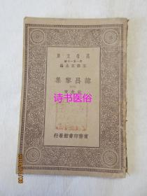 韓昌黎集(一)——萬有文庫 第一集一千種