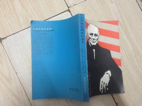 总统的最后时刻(85年1版1印5000册)