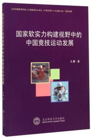 国家软实力构建视野中的中国竞技运动发展