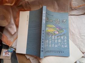 湘潭文史 第十五辑  韶山银河