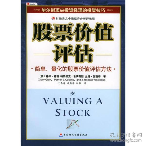 股票价值评估