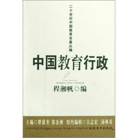 中国教育行政