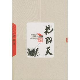 正版包邮微残-中国当代长篇小说藏本:艳阳天(全三册)CS9787020049004