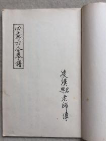 武术高手(凌汉兴)手写稿本  心意六合拳谱 另附一册复印本