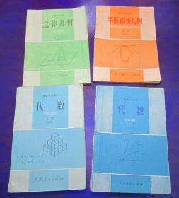 90年代老课本 老版高中数学课本 高级中学课本 数学(必修)【90年~95年版 全套4本 人教版 有笔记】