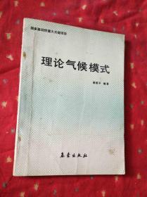 理论气候模式  编著 /  / 1992-08
