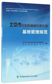 北京市住院医师规范化培训基地管理规范