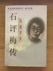 传奇女性系列丛书·柯兴文集:风流才女 石评梅传