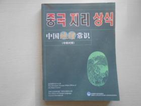 中国地理常识(中韩对照)