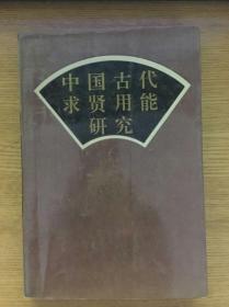 中国古代求贤用能研究