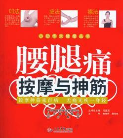 小动作大健康丛书:腰腿痛按摩与抻筋