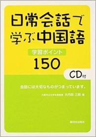 日文原版书 日常会话で学ぶ中国语 (CD付) 単行本 – 2004/7/21 大内田三郎  (著) 有CD