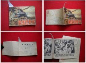 《英雄坦克手》,人美1974.12一版一印200万册,6438号,连环画