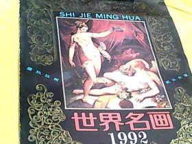 1992年挂历 世界名画