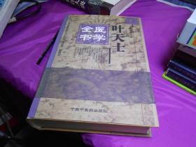 叶天士医学全书(150元包邮)