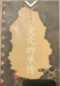 文化的承传:大学生与文化问题研究 徐晨光 9787500659983