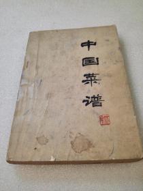 《中国菜谱》(北京)★稀少!扉页带语录!中国财经出版社 1975年1版1印 平装1册全