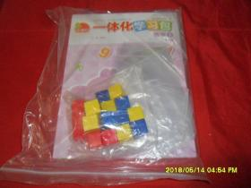 小康轩·一体化学习包·数学 8
