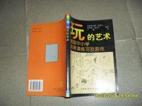 玩的艺术:德国中小学体育课练习及游戏(85品大32开1999年1版1印6000册215页)40647