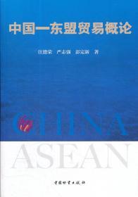 中国-东盟贸易概论