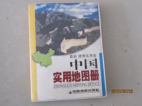 中国实用地图册