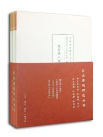昆曲演唱理论丛书:魏良辅《曲律》+王骥德《方诸馆曲律》+沈宠绥《度曲须知》+徐大椿《乐府传声》