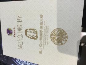 纪念邮折 第六届中国国际徽商大会