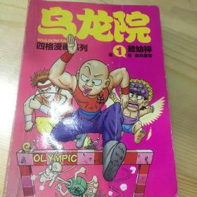 乌龙院四格漫画系列(第1卷):奥林霹客