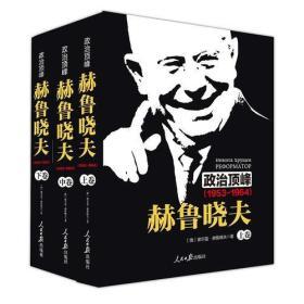 《政治顶峰:赫鲁晓夫(1953-1964)[上中下卷]》