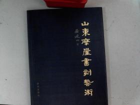 山东摩崖书刻艺术
