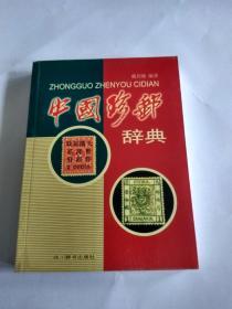 中国珍邮辞典