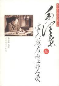 毛泽东书信故事丛书:毛泽东致家人、亲友及工作人员