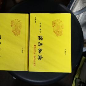 传世经典文白对照系列丛书:黄帝内经(全2册)(精)