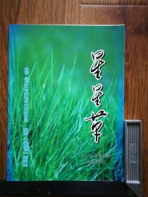 星星草2011年第1期(创刊号)