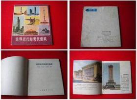 《世界近代和现代建筑》,上海教育1983.6二印4万册,1704号,连环画