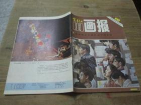富春江画报《1984年第10期》