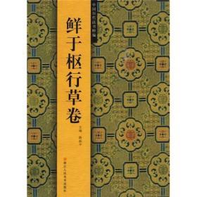 中国历代法书粹编:鲜于枢行草卷